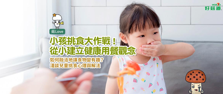 小孩挑食大作戰!從小建立健康用餐觀念!