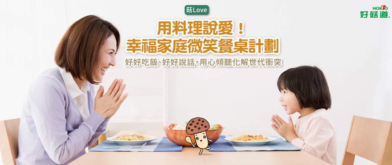 用料理說愛!幸福家庭微笑餐桌計劃