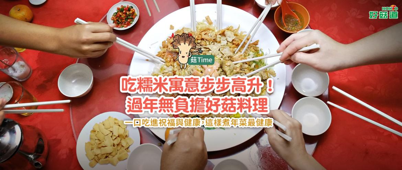 吃糯米寓意步步高升!過年無負擔好菇料理