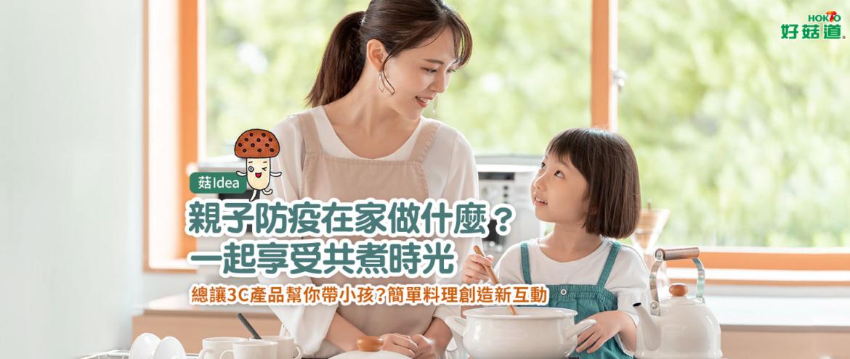 親子防疫在家做什麼?一起享受共煮時光
