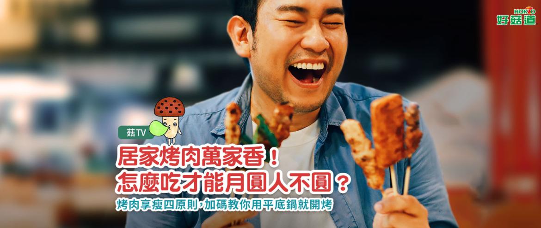 居家烤肉萬家香!怎麼吃才能月圓人不圓?